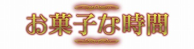 okashi_title[1].jpg